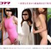 人妻・熟女専門動画サイト-パコパコママ